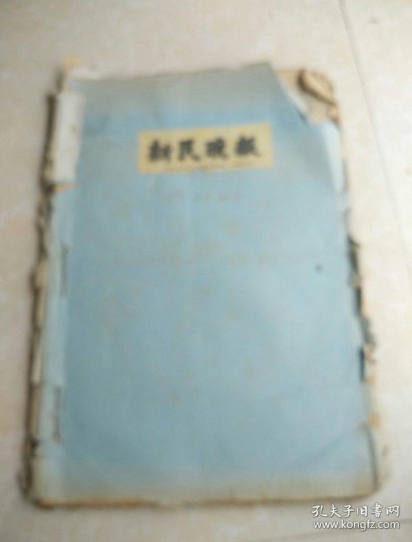 1983年5月《新民晚报》合订本
