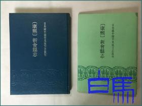 康熙.新会县志 日本藏中国罕见地方志丛刊 1991年初版精装带护封