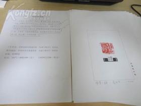 著名篆刻家 包国庆 篆刻投稿作品一组8张(印章为手盖,非印刷品)
