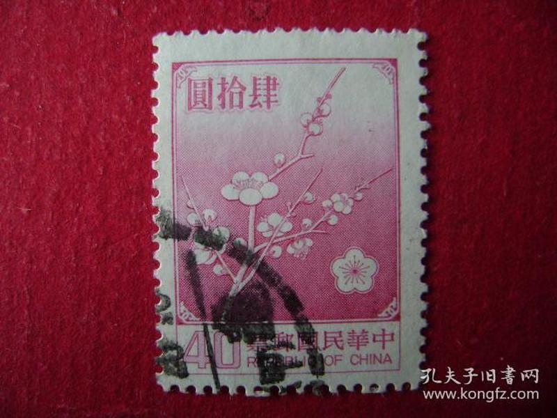1-44.民国邮票,花,白梅图,40元