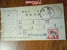 1956年邮电部电信局电报回执(点线戳安徽滁县56.1.7.13)