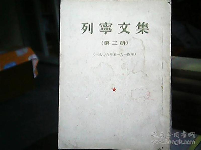 《列宁文集》(第三册)