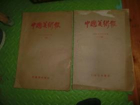 中国美术报1988年 上下 合订本(1一26期)27一52期 D5