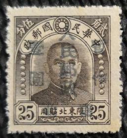 华北解放区邮票 加盖华北人民邮政改作壹元新