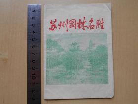 1963年【苏州园林名胜】