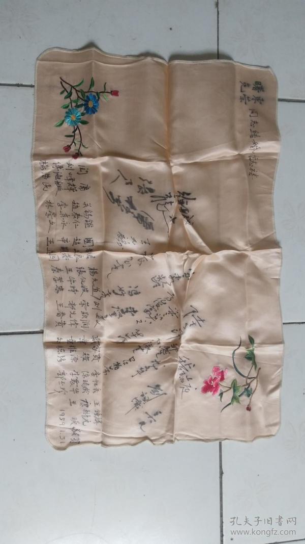 建国初期真丝手绢,全是签名