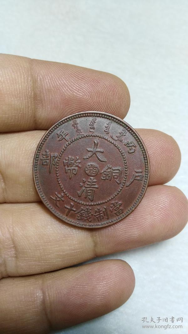 湖南省名誉品 中心【湘】字 蟠龙 大清铜币 十文铜板