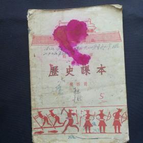 1956年  《高级小学历史课本(第四册)》     [柜9-5]