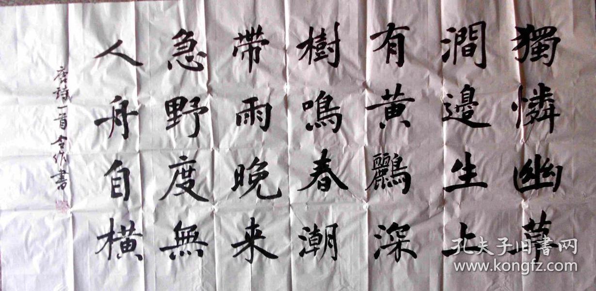 中书协会员、河北书协楷书委员  孟令作四尺整纸书法真迹   独怜幽草涧边生