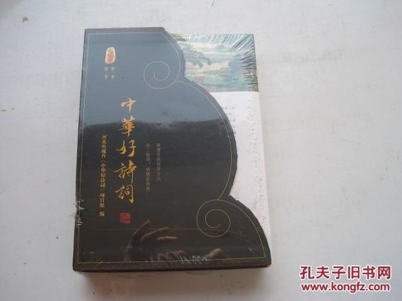 中华好诗词【第一季、第二季】 两本 未开封