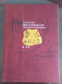 鲁迅小说全集(现代文学经典文库)