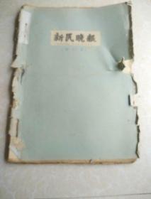 1983年1月《新民晚报》合订本