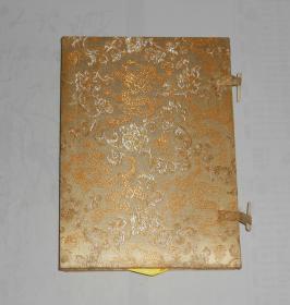 朱履岗李氏族谱(重修) 带锦盒 2001年