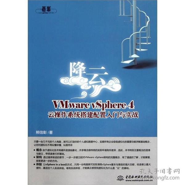 降云:VMware vSphere 4 操作系统搭建配置入门与实战