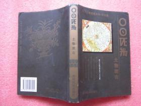 彝文文献经典系列:历法篇《土鲁窦吉》
