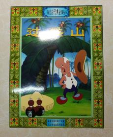 上海美影经典故事丛书:过猴山