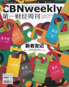 第一财经周刊[2015年第43期,总第378期]