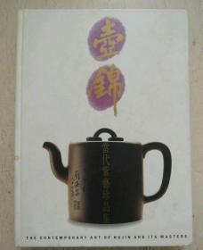 壶锦---当代紫艺精品集