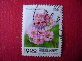 1-45.民国邮票,花,报春花,19元