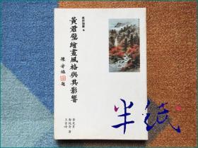 黄君璧绘画风格与其影响 1987年初版