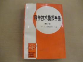 科学技术情报手册  (修订版)