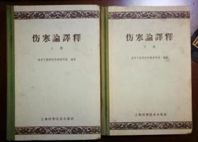 伤寒论译释【上下全册,1959年1版1印,精装】