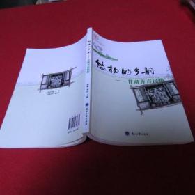 悠扬的乡韵——甘肃方言民俗