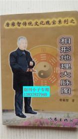 相形地理大脉图 唐雍智传统文化瑰宝系列 唐雍智著 作家出版社