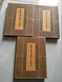 清内秘书院蒙古文档案汇编(第一、二、三辑)【3册合售,蒙古文版】【实物图片】