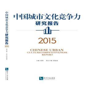 中国城市文化竞争力研究报告(2015)