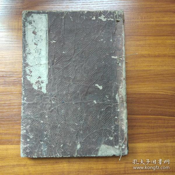 和刻本 《小学句读 》内篇外篇 元禄五年(1692年)出版    天台陈选句读     松友堂 藏书章