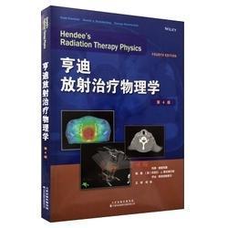 亨迪 放射治疗物理学 第4版  未拆封             新