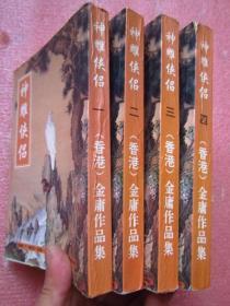 金庸作品集 :《神雕侠侣》 (全四册)插图本、1992年1版1印、仅印5000、完整品佳、非馆藏、无勾画字迹印章
