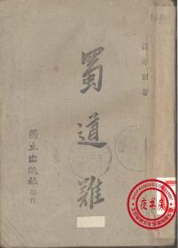 蜀道难-1944年版-(复印本)