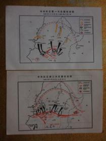 中央红区第一次、第二次、第三次反围攻战役