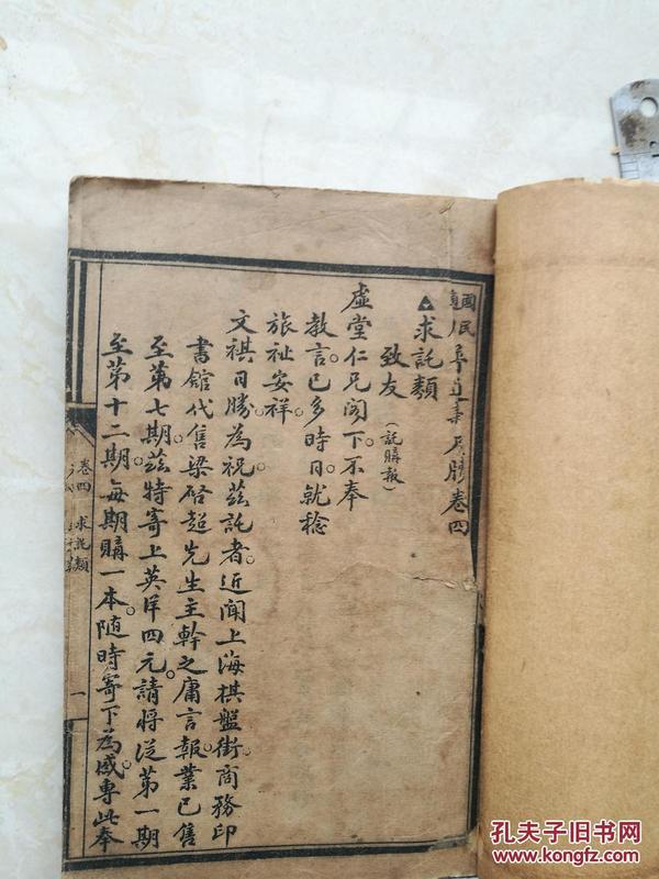 石印本,民国适用尺牍卷四五六,三本书合订。
