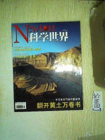 科学世界 2004.4 .