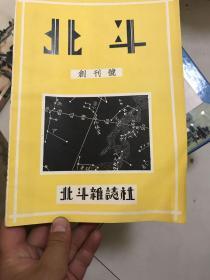 北斗【创刊号  影印!!