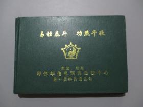 易坛泰斗 功照千秋——邵伟华信息预测函授中心第一届学员通讯