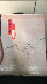 边陲中国 函套85品内页9品