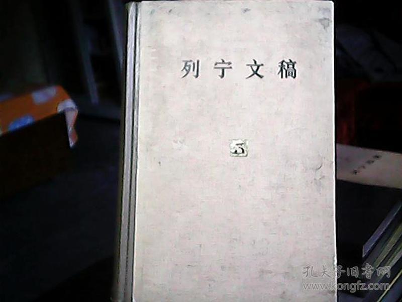 《列宁文稿》(3)