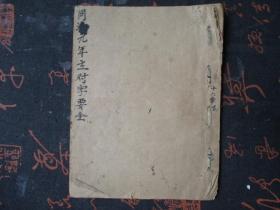 清:同治元年立对字要全【稀缺本】【手抄本】共15筒子页