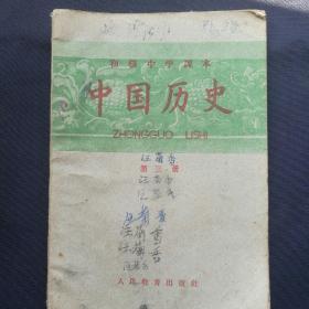1956年  《初级中学课本~中国历史(第三册)》     [柜9-5]