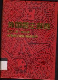 外国君主辞典