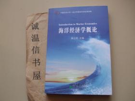 海洋经济学概论