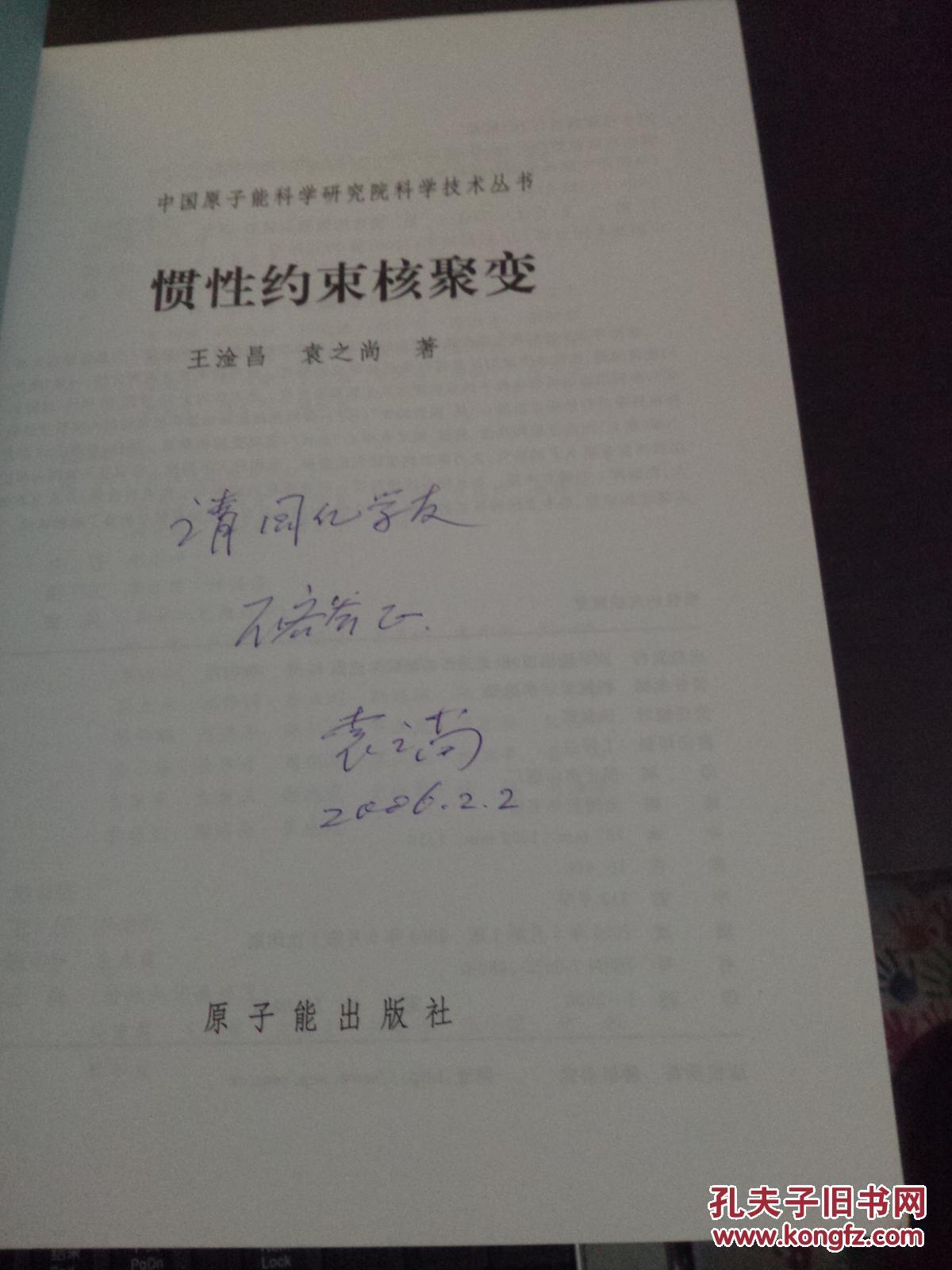 惯性约束核聚变 [中国原子能科学研究院科学技术丛书