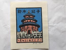 小版画藏书票:梁栋,签名套色木刻藏书票原作《铃木纪子》