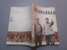 刘邓大军风云录(上)