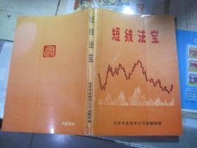 短线法宝 【北京中自技术公司金融部】