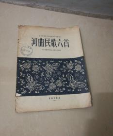 中央音乐学院民族音乐研究所丛刊 《河曲民歌六首》1955年初版仅印1550删10开31页